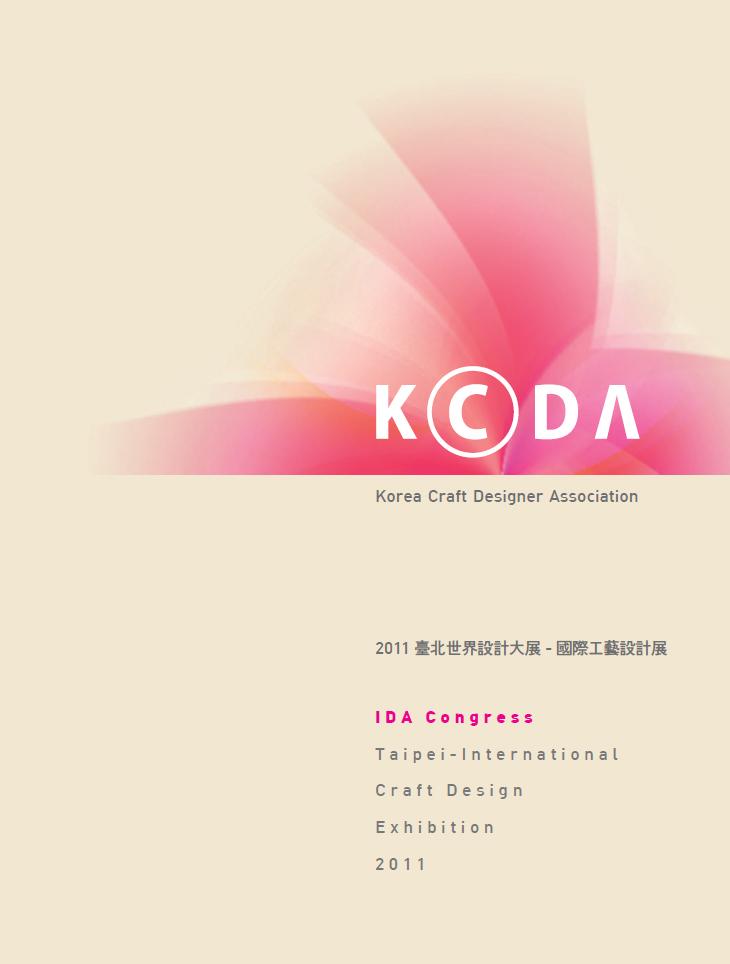 KCDA_2011-2.jpg
